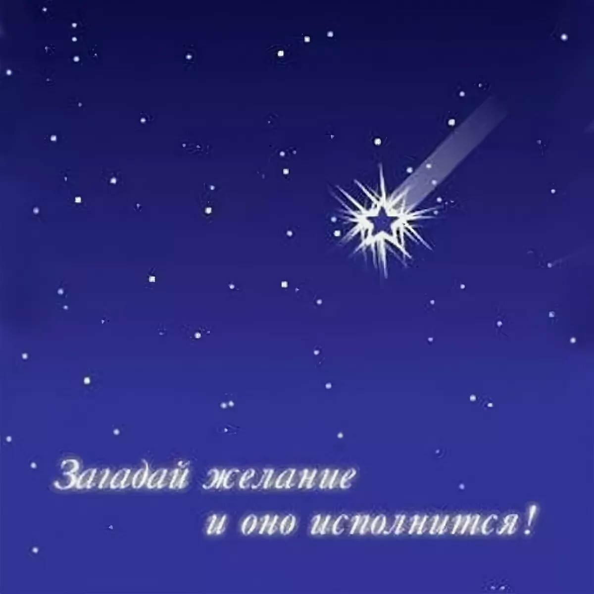 Есть на небе звездочка поздравления