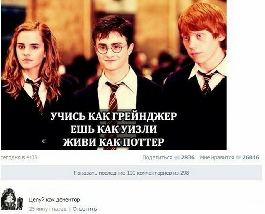 Гарри поттер приколы картинки связаны с любовью