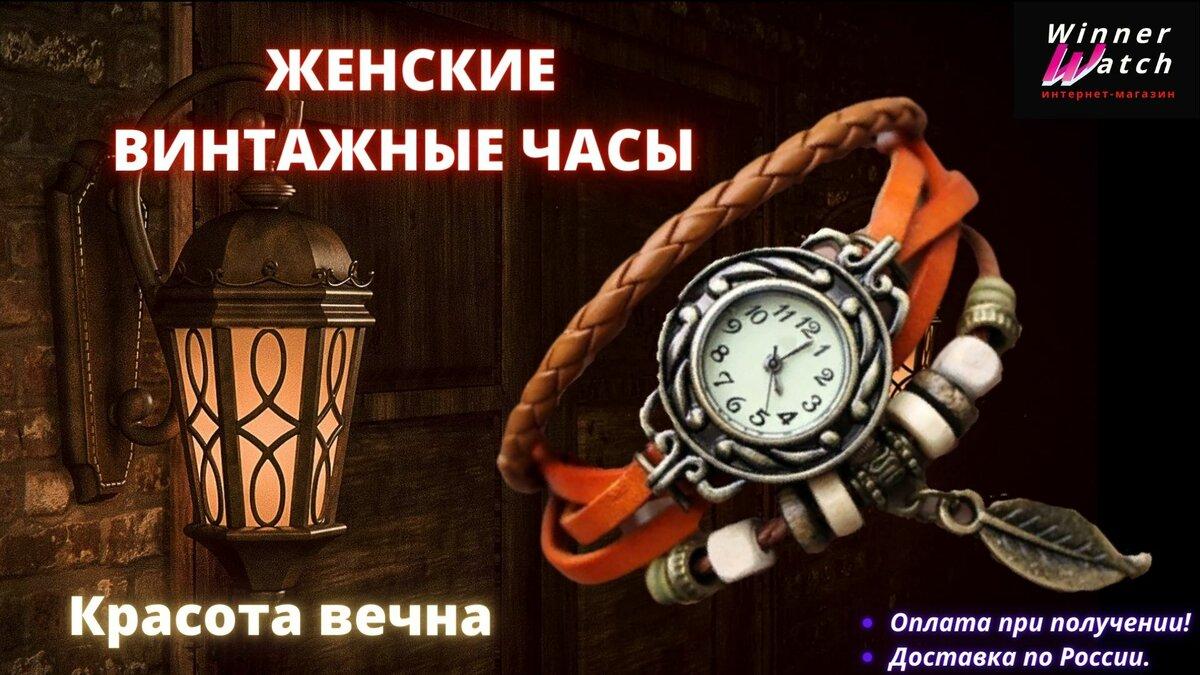 winnerwatch.ru - сайт интернет магазина часов Winner Watch. Купить недорого женские наручные винтажные часы. Без предоплаты. Отправка по России. Оплата при получении.Купить в один клик: http://winnerwatch.ru/catalog/zhenskie-vintagnie-chasi
