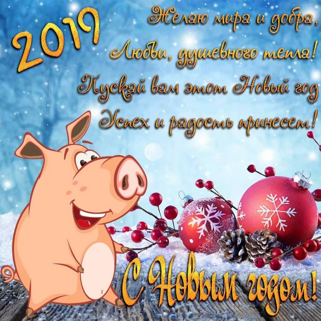 Поздравления с наступающим новым годом открытки 2019