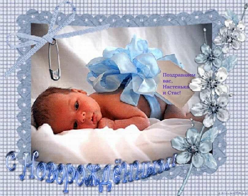 На телефон открытки с новорожденным