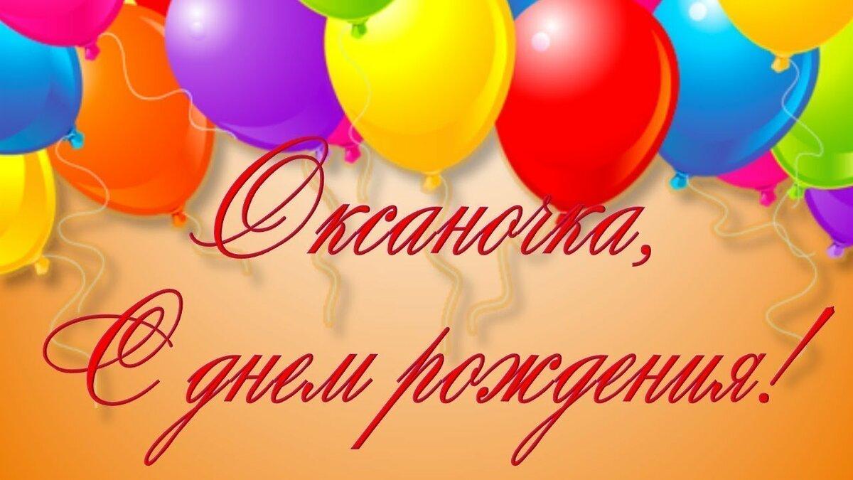Прикольные картинки с днем рождения оксане