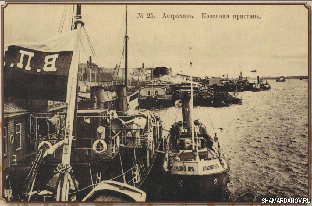 Астрахань на старинных открытках. Часть 1 - shamardanov.ru
