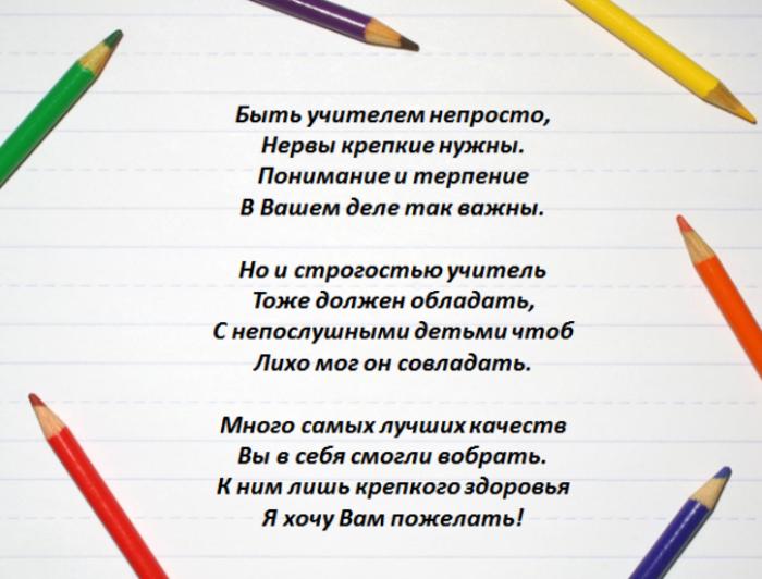 Стихи от имени учителя начальных классов боевых действиях