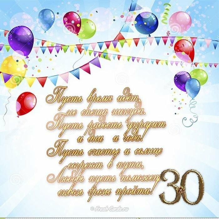 Поздравления с 30 летием для андрея
