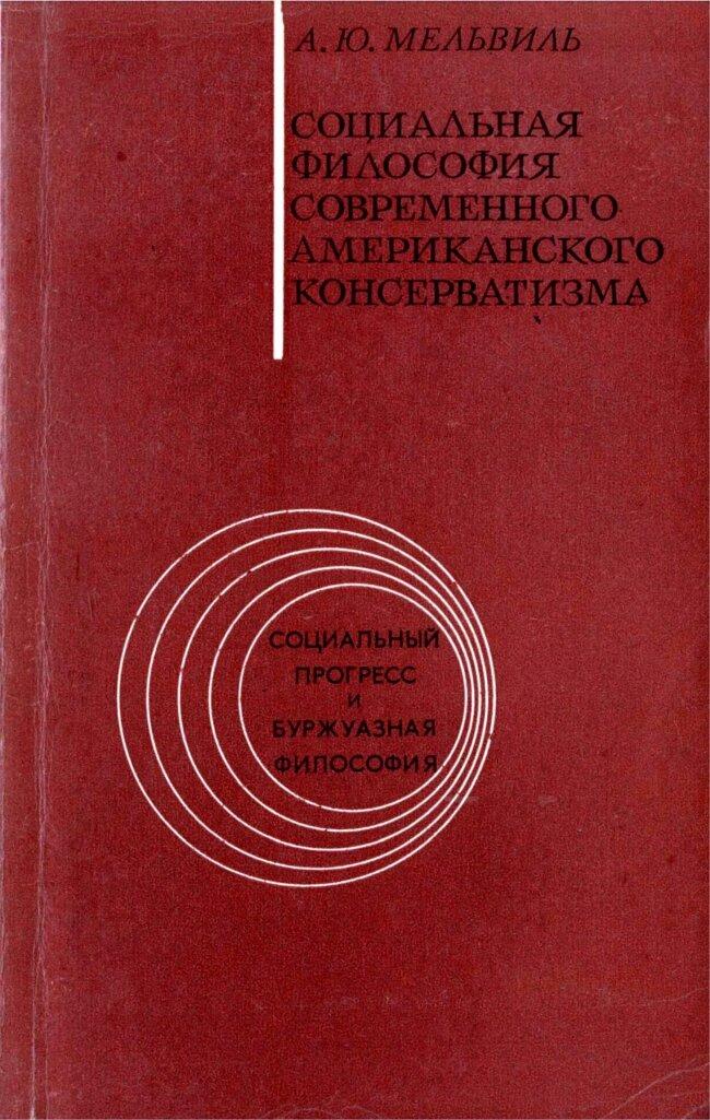 Андрей Юрьевич Мельвиль — Социальная философия современного американского консерватизма, скачать djvu