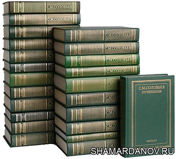 Сергей Михайлович Соловьёв — Сочинения в 23 томах, скачать djvu