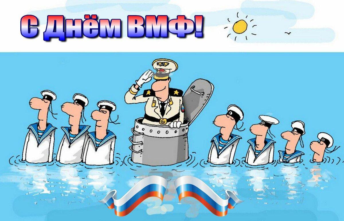 Поздравить с днем рождения моряка прикольные