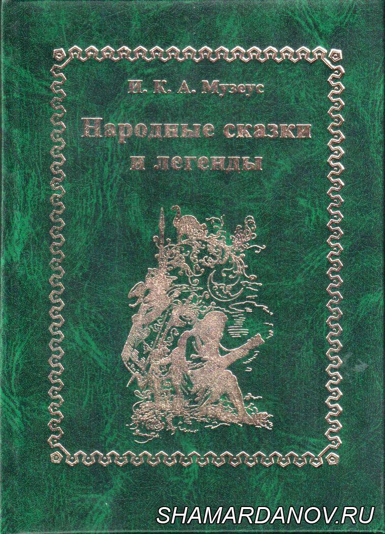 Иоганн Карл Август Музеус — Народные сказки и легенды, скачать fb2