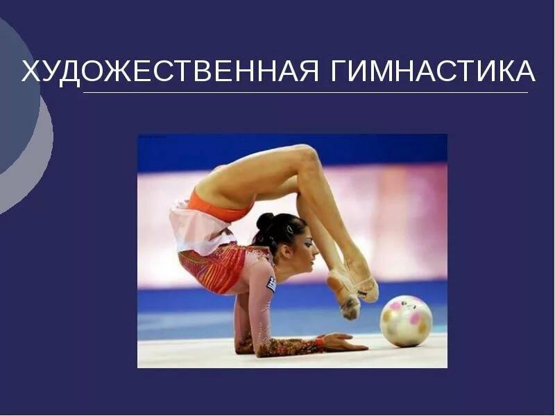 про картинки для презентации по теме гимнастика тех, кто