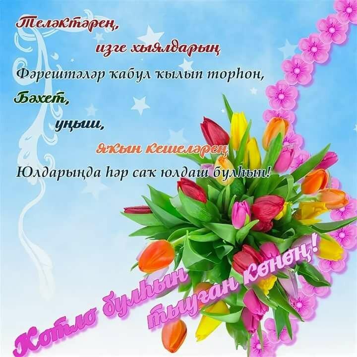 поздравления подругам на 8 марта на башкирском счет