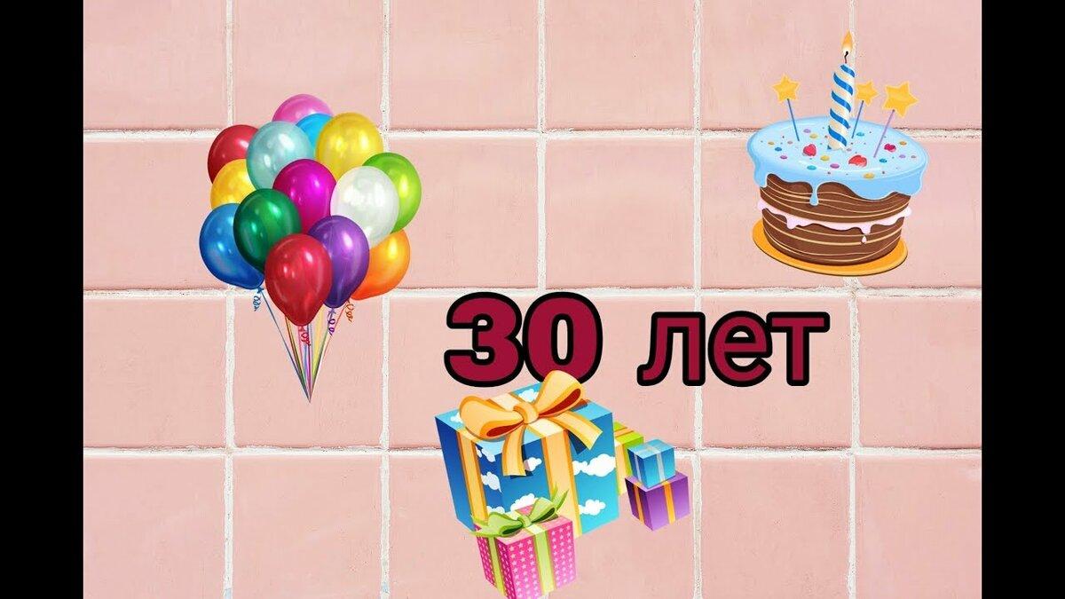 Поздравление с днем рождения в 30 лет сыну