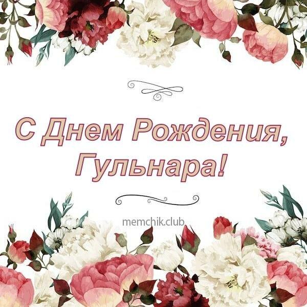 С днем рождения гульнара открытки прикольные
