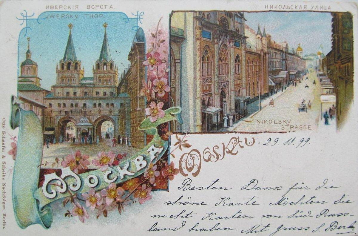 Московская открытка