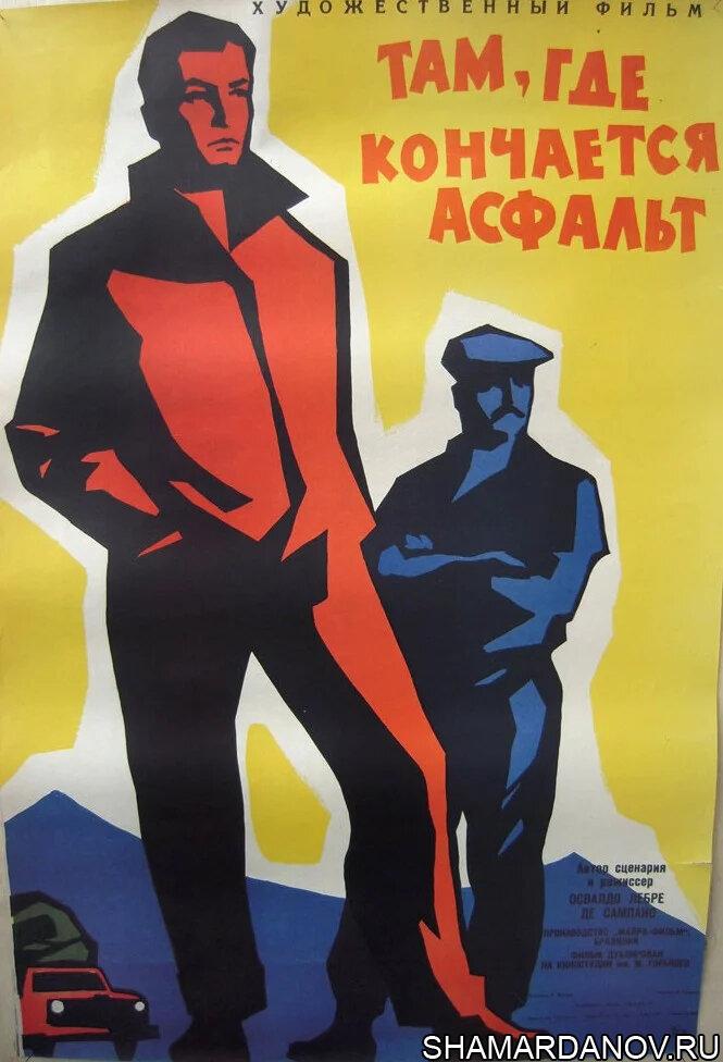 Там, где кончается асфальт (Бразилия, 1956 год) советский дубляж, смотреть онлайн