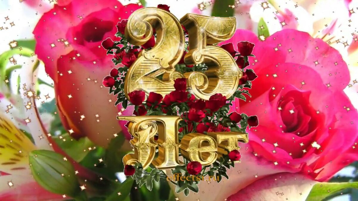 Поздравление с 25 ти летием для девушки
