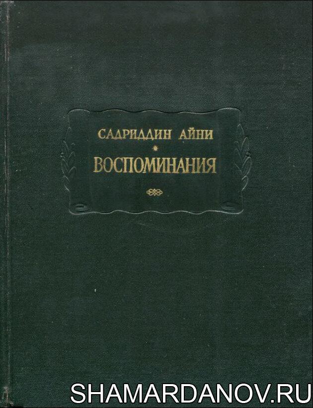 Садриддин Айни — Воспоминания (Литературные памятники), скачать djvu
