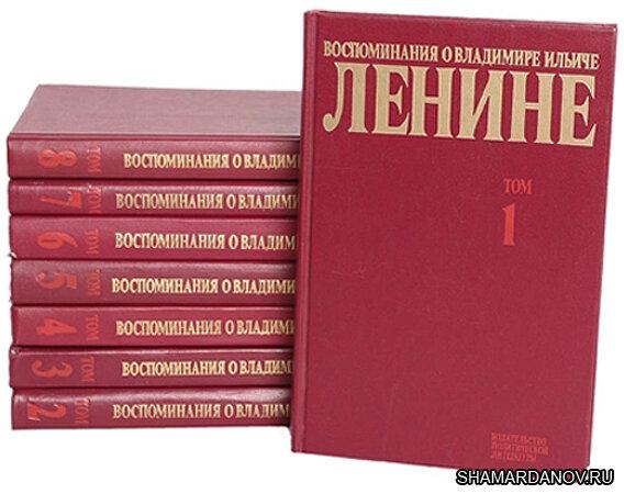 Воспоминания о Владимире Ильиче Ленине. В 10 томах. Тома 1-8, скачать djvu