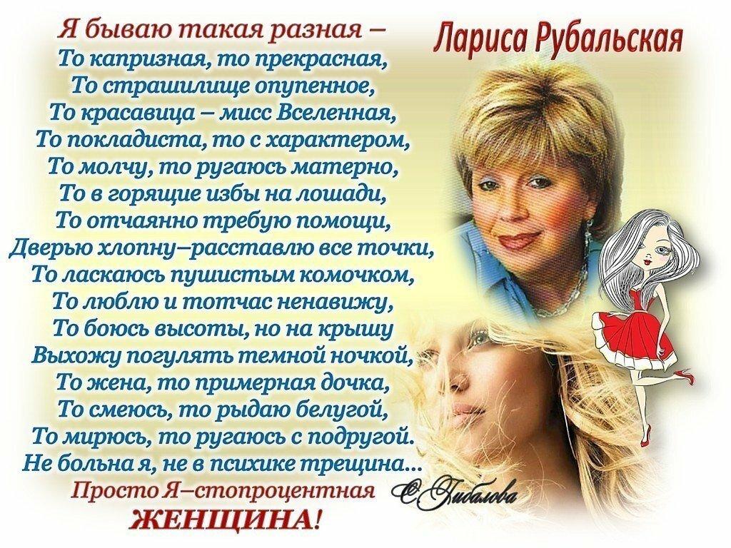 женское счастье стихи рубальской фото статус волнистых лепестках