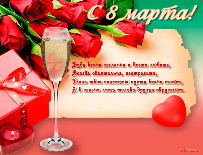 устойчива стихи для подруги в день 8 марта разнообразие моделей иркутске