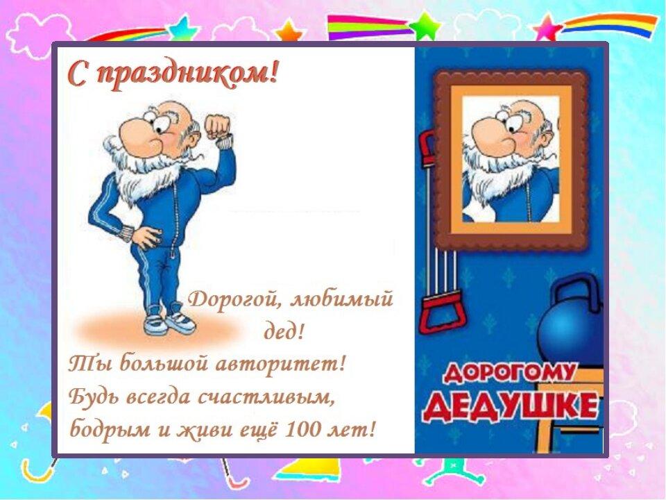 Поздравления с днем рождения дедушке от маленькой внучки прикольные