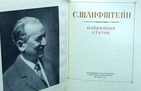 С. Шлифштейн – О симфониях Н. Я. Мясковского