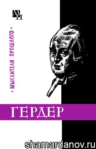 Арсений Гулыга — Гердер (Мыслители прошлого, 2-е издание), скачать djvu