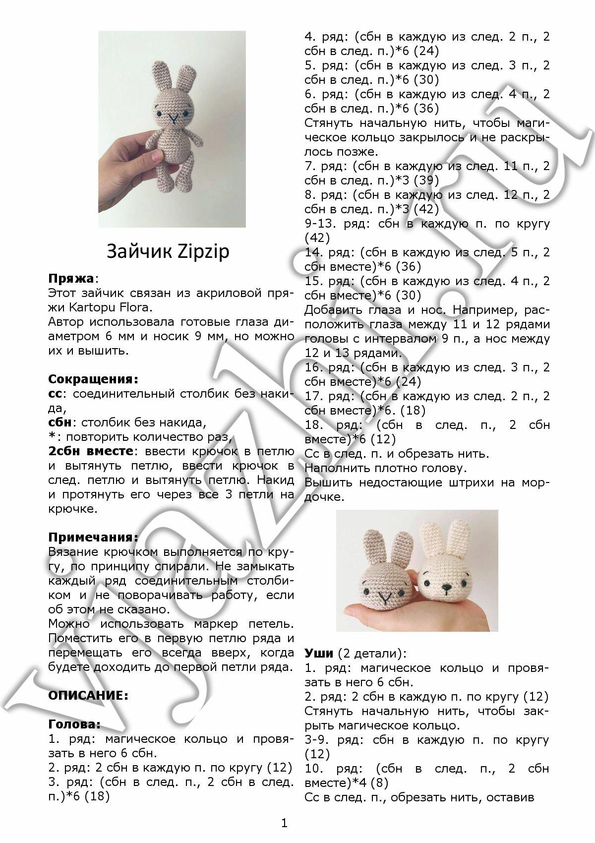Зайцы вязанные крючком картинки с описанием