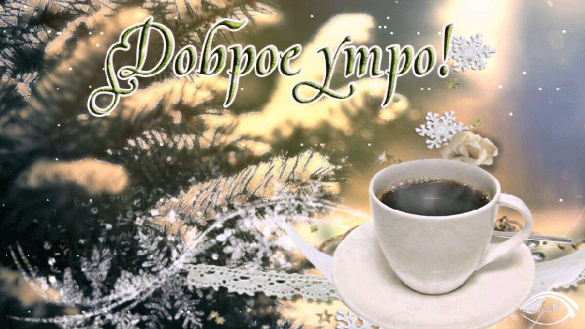 Гиф доброго зимнего утра хорошего дня и прекрасного