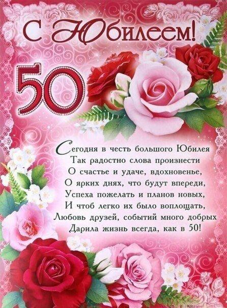 поздравление тете с днем рождения 50 лет трогательные отмечает границу
