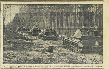 «Известия», 17 января 1945 года