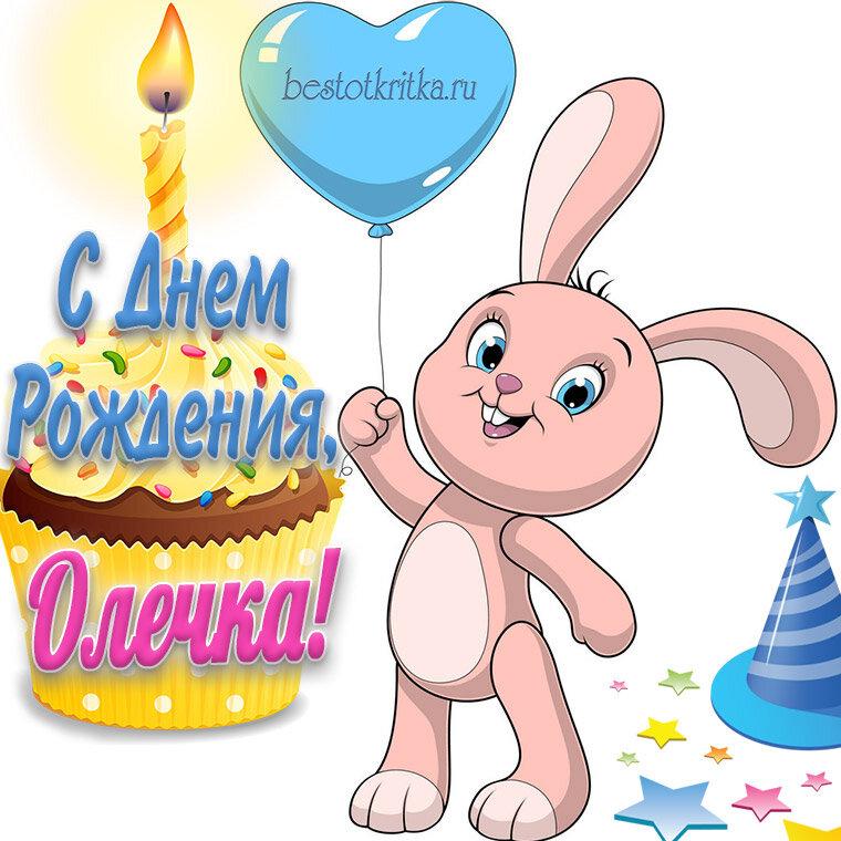 Смешная открытка с днем рождения оля