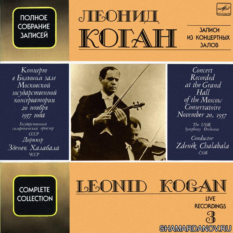Леонид Коган — Полное собрание записей — 3