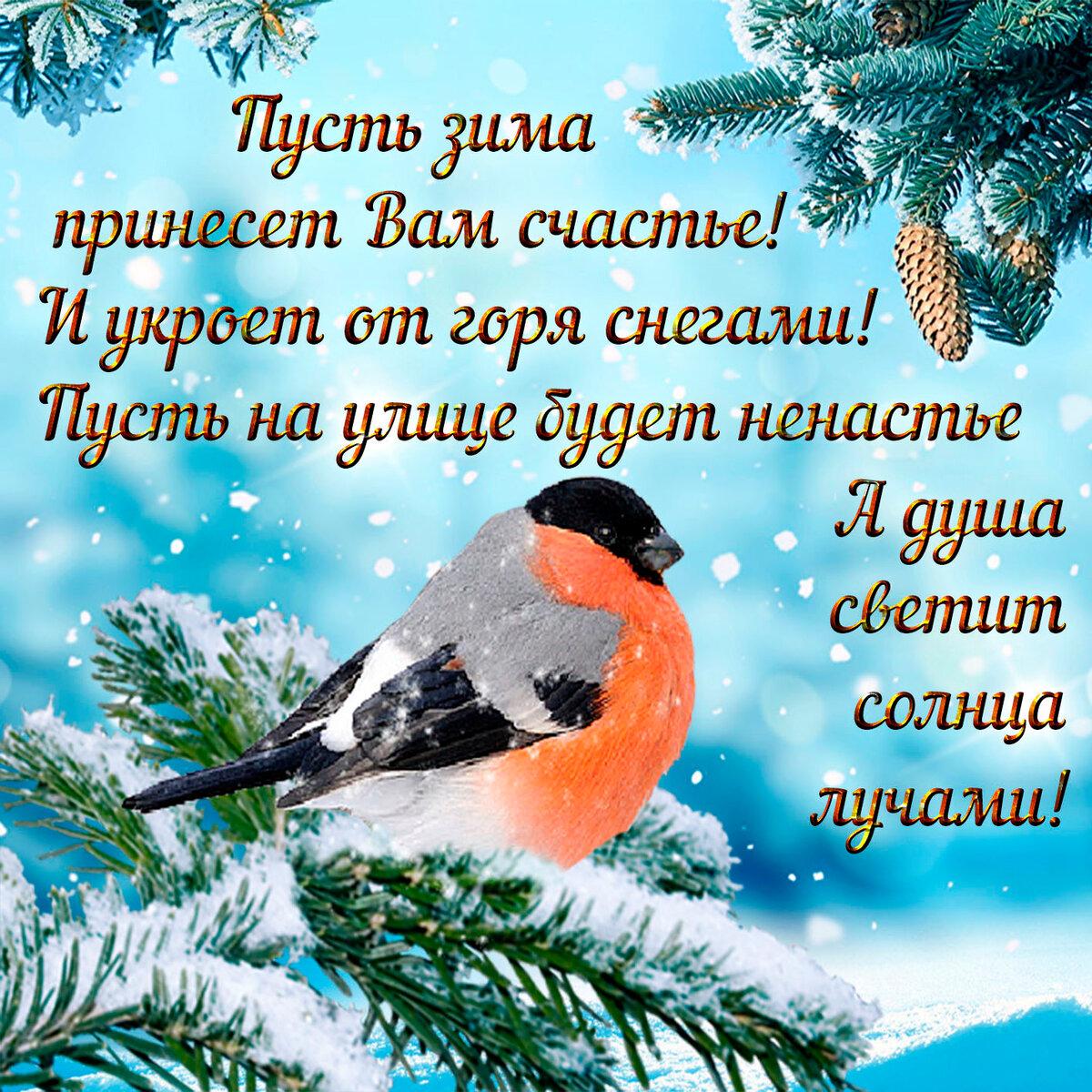 все они зимние пожелания в стихах двух