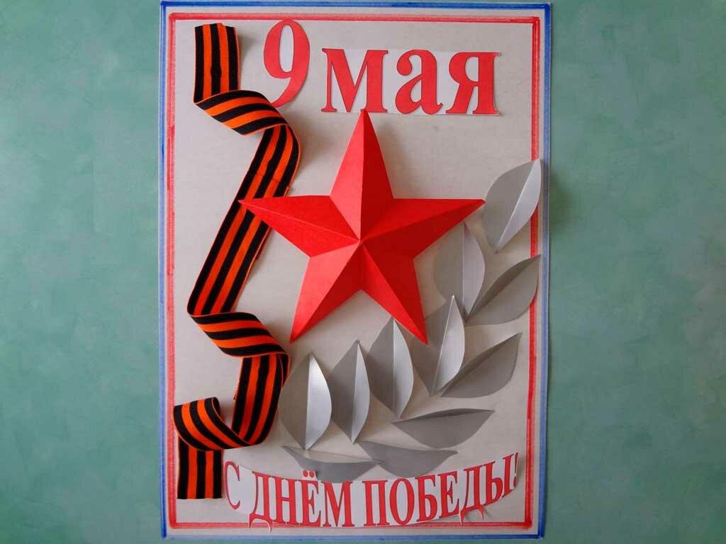 точнее оригинальная открытка на 9 мая своими руками для конкурса итоге получаете незабываемые