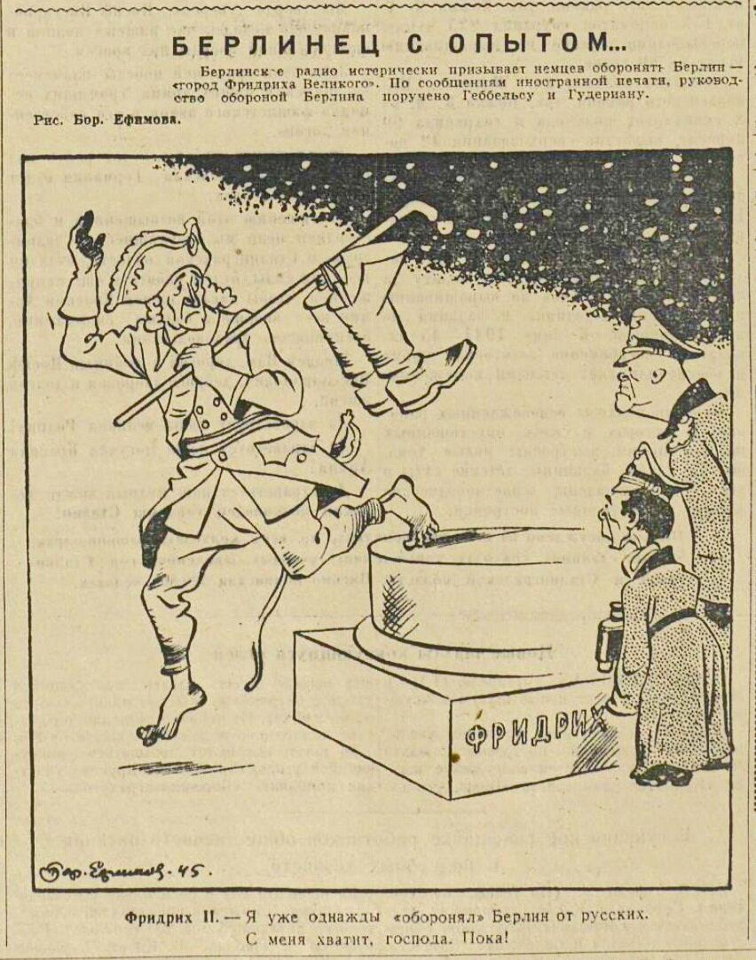 «Известия», 4 февраля 1945 год