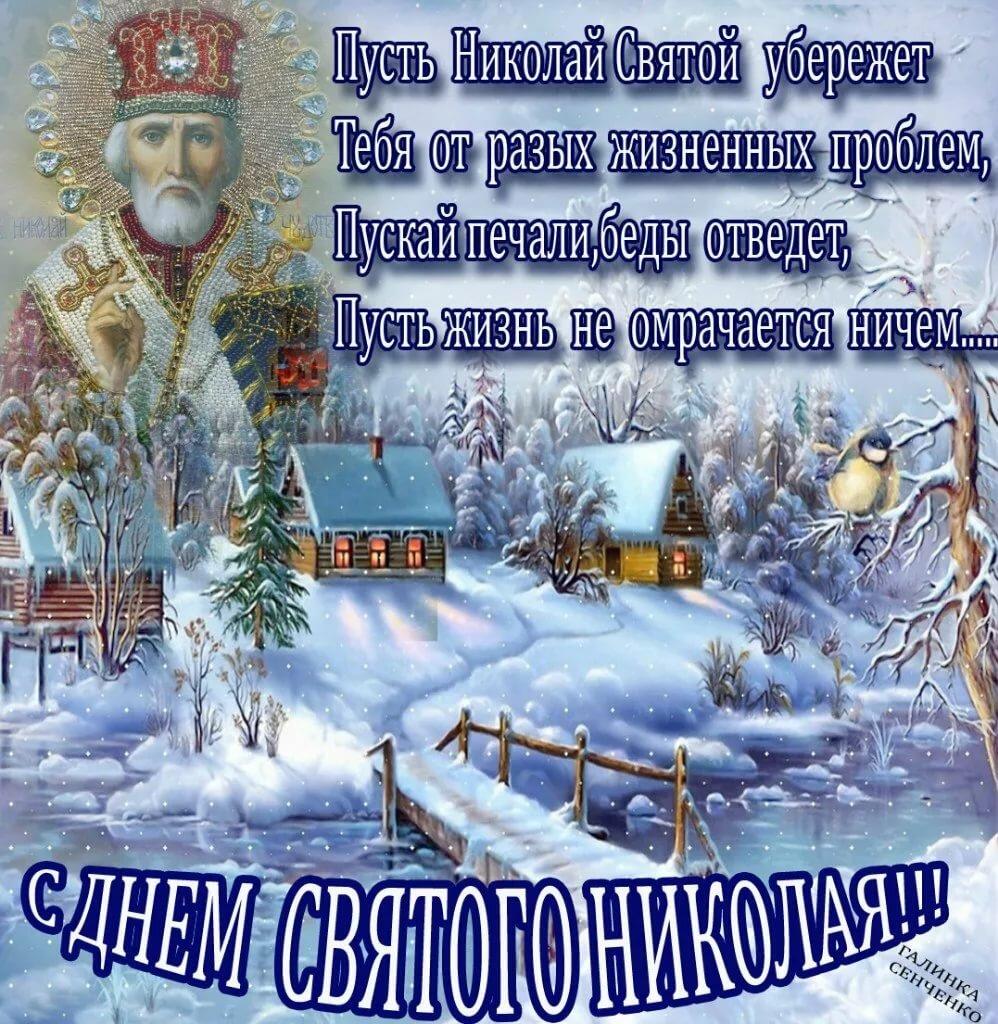 Плейкаст поздравления с праздником святого николая