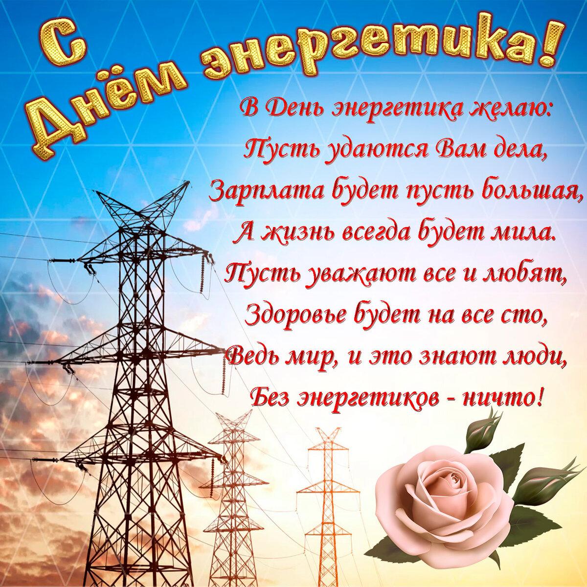 В день энергетика поздравление