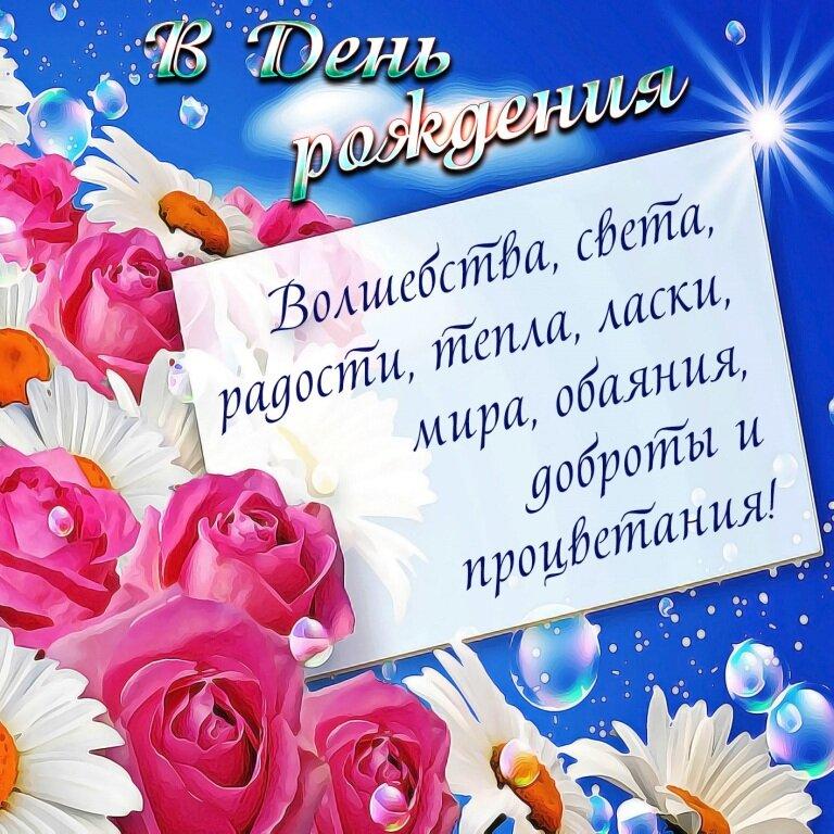 Поздравление на день рождение у мужа маме жены