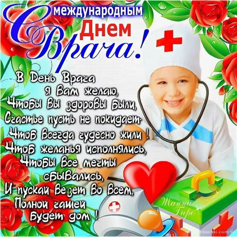 Поздравления в честь дня медика жалоб