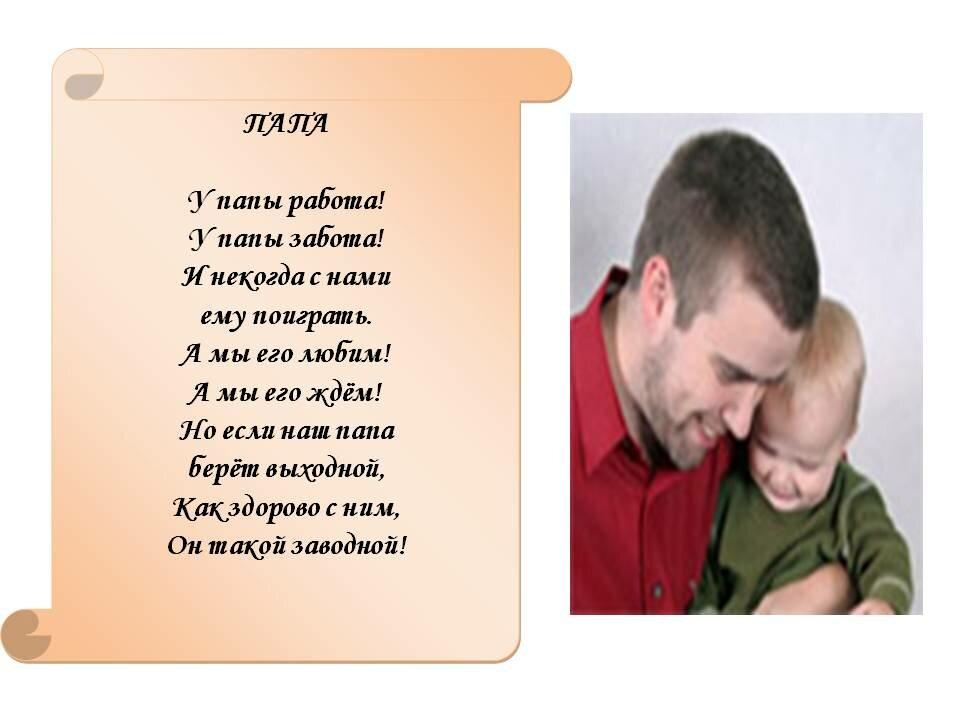 папа мой спортсмен стихотворение проверит