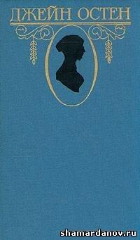 Джейн Остин — Полное собрание сочинений, скачать fb2