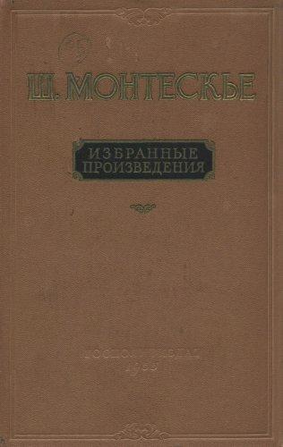 Шарль Луи де Монтескьё — Избранные произведения, скачать djvu