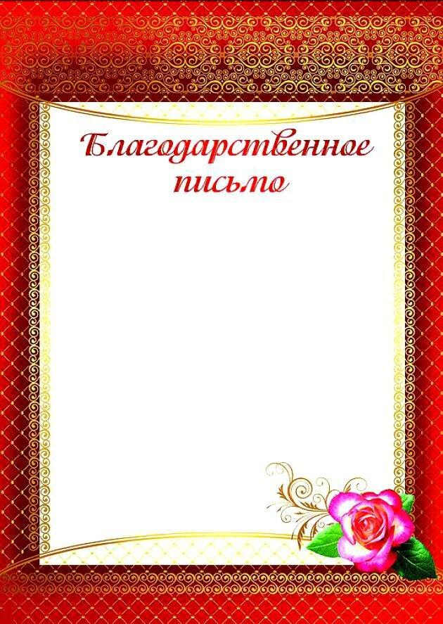 благодарственное письмо картинки шаблон