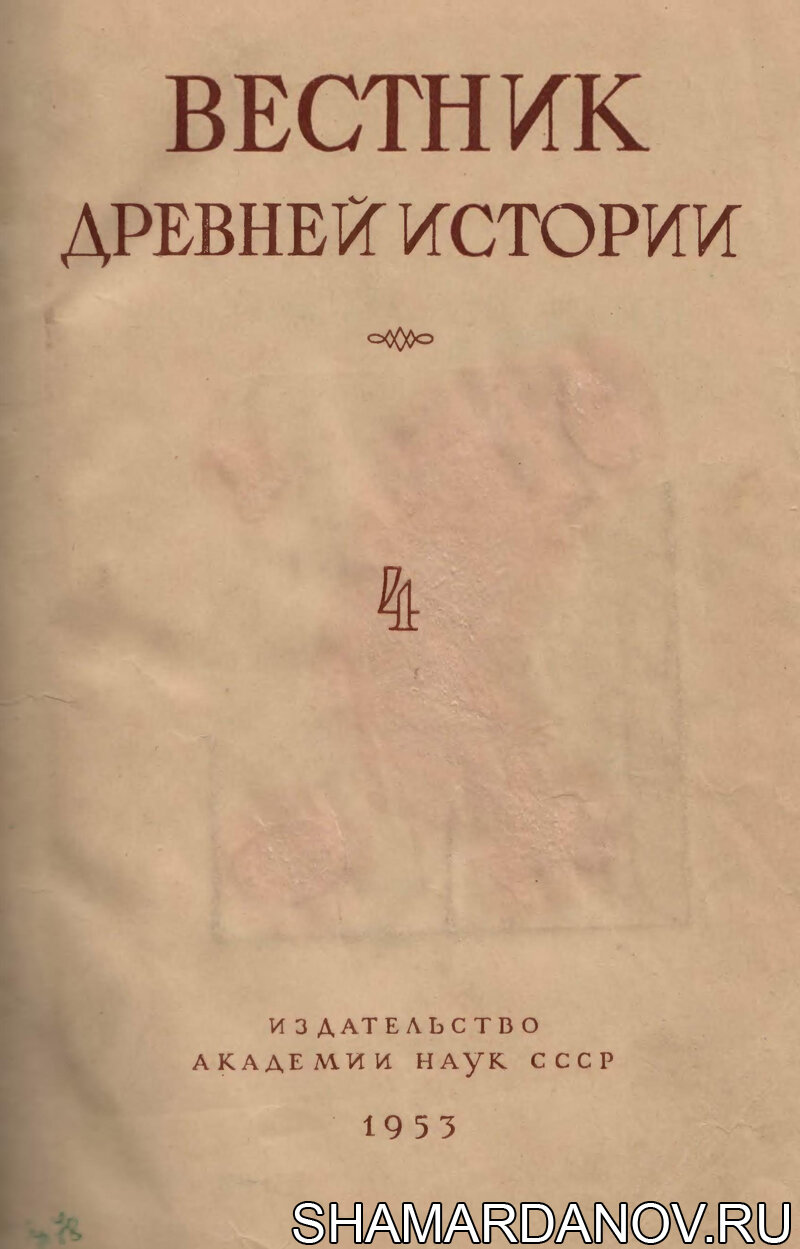 К. К. Зельин — Основные черты эллинизма (Вестник древней истории, 1953. № 4)