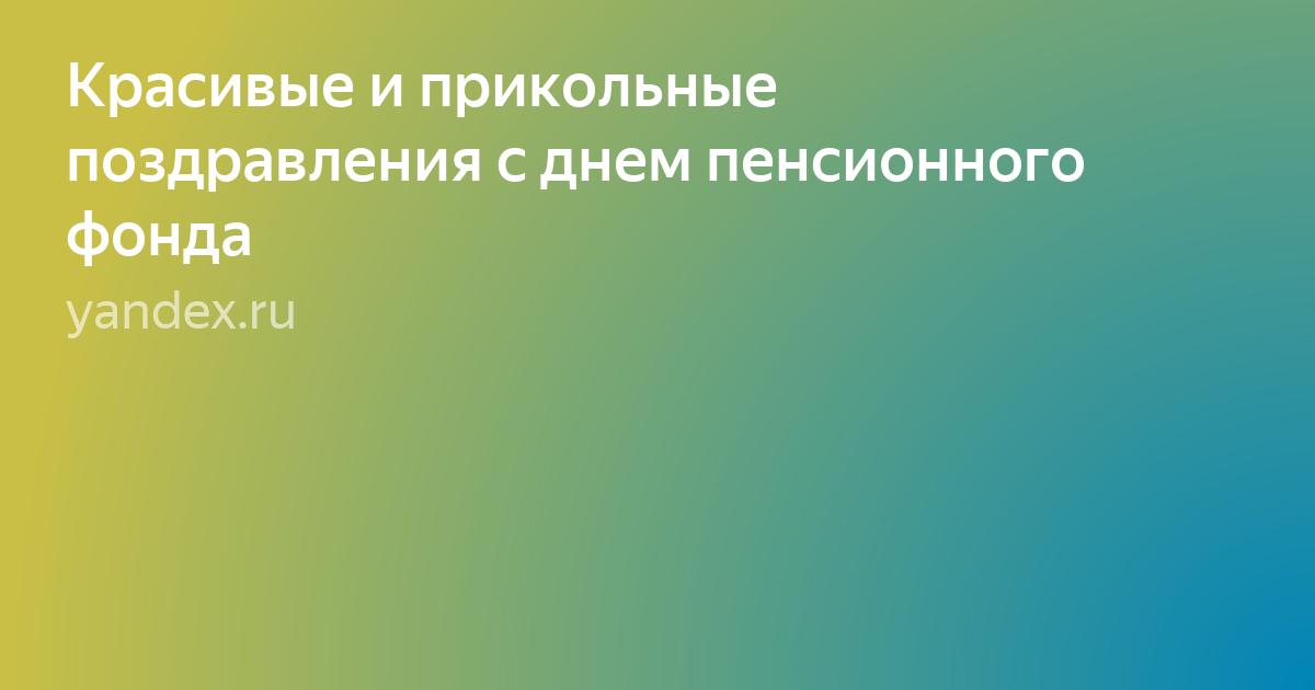 поздравления с днем пенсионного фонда украины центрального входа
