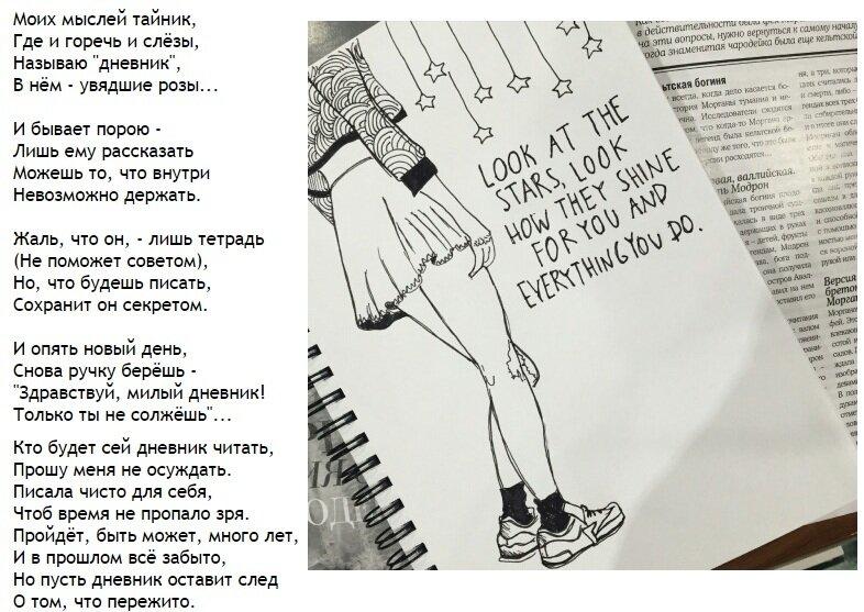 Стихи для личного дневника фото