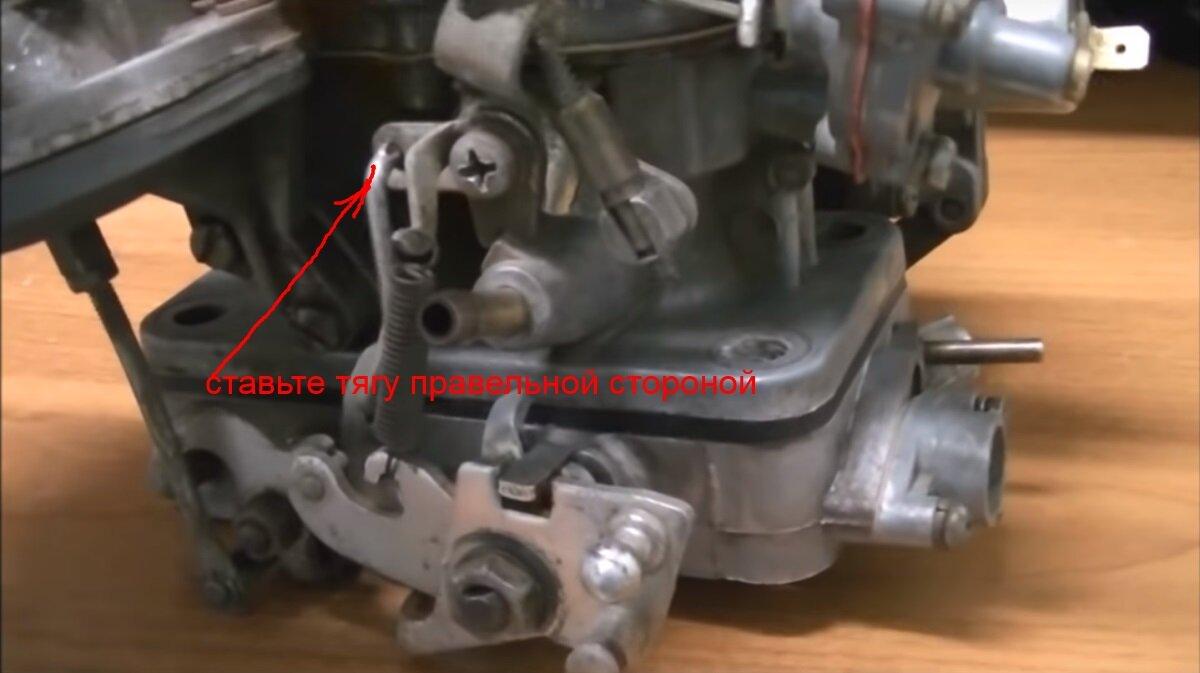 как проверить правильность установки тяги к рычагу на оси дроссельной заслонки 1 камеры