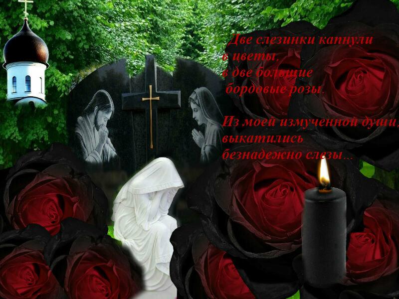 Открытка с днем памяти и скорби по умершей маме