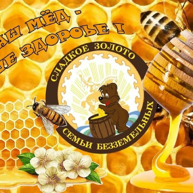 Визитки пчеловодов картинки